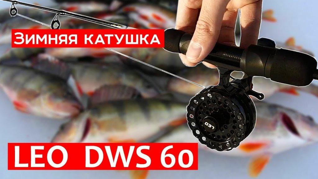 Лучшая бюджетная катушка для зимней рыбалки LEO DWS 60