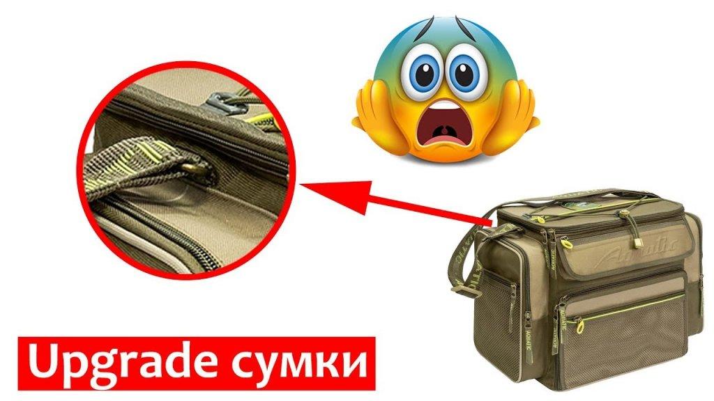 Upgrade сумки Aquatic СК-14 / Fisherbox C-103