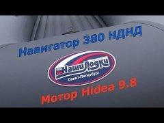 Навигатор 380 НДНД с мотором Hidea (хайди) 9.8