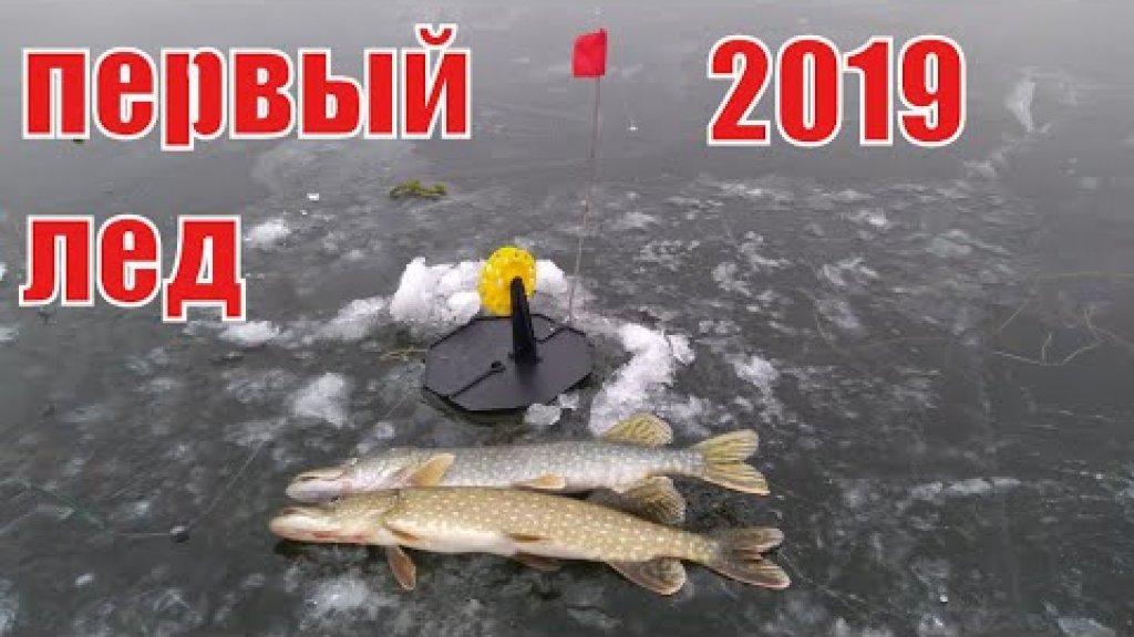 Первый лед 2019. Ловля щуки на жерлицы.
