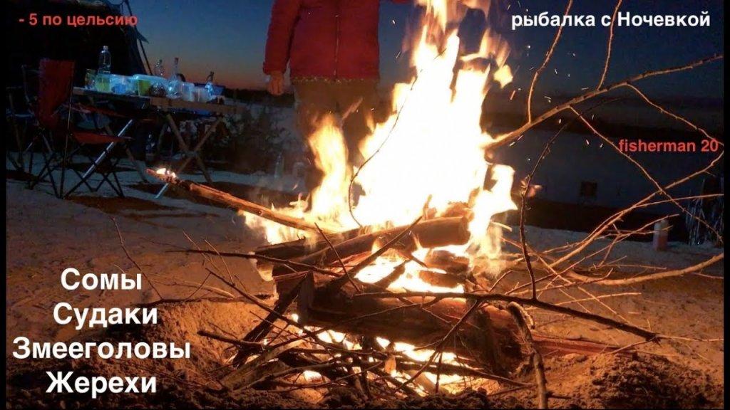Рыбалка с ночевкой, октябрь время трофеев хищника судак сом fisherman 20