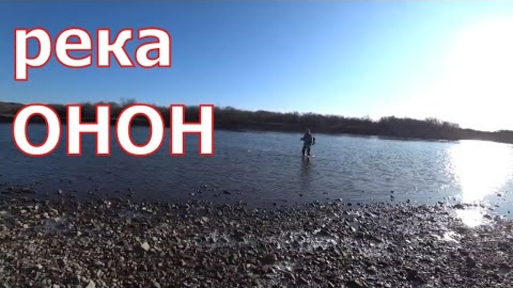 Рыбалка в октябре на спиннинг.
