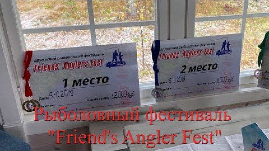 Фестиваль дружеской рыбалки. 1 часть. Тренировка и жеребьёвка.