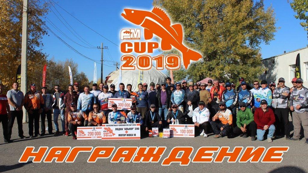 FM CUP 2019 (Награждение) г.Павлодар