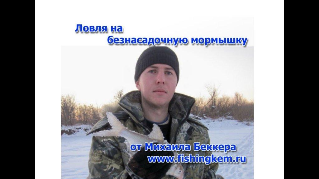 "fishingkem - Семинар ""Ловля на безнасадочную мормышку""  ведущий Михаил Беккер"