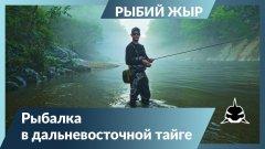 Рыбалка в дальневосточной тайге..  Рыбий жЫр 6 сезон