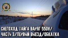 Снегоход Тайга Варяг 550V/Первый выезд!/Русская механика/Часть 3