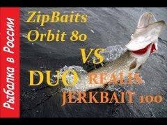 Твичинг ZipBaits Orbit 80 vs DUO Realis Jerkbait 100 Ловля щуки на  воблеры с Алиэкспресс