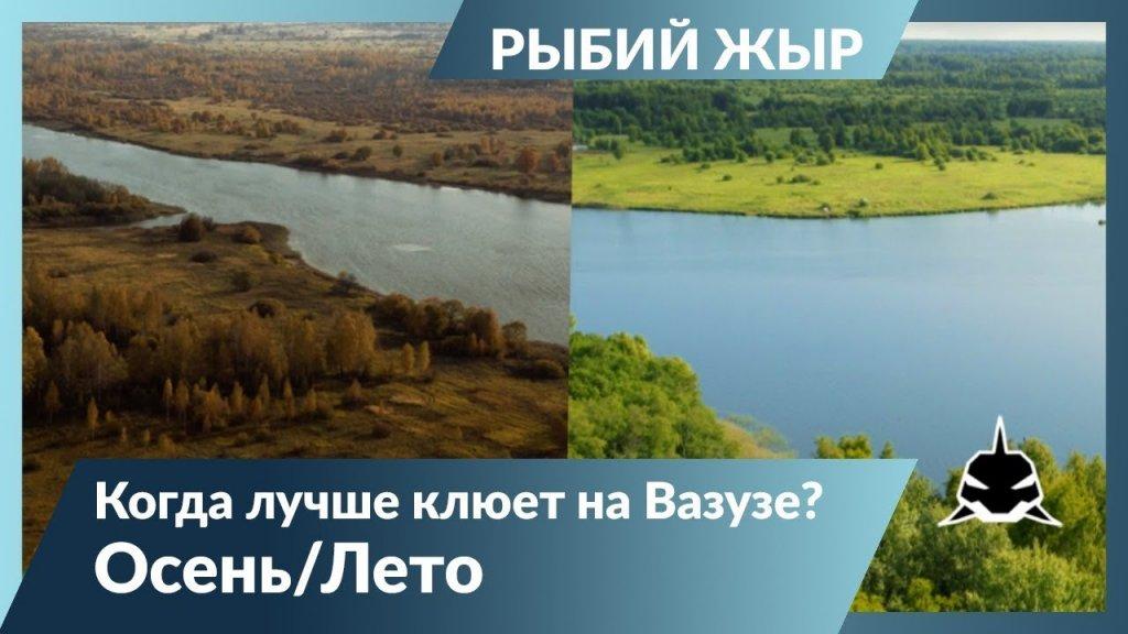 Семейная рыбалка на Вазузском водохранилище. Рыбий жЫр 6 сезон