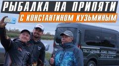 Рыбалка на Припяти с Константином Кузьминым