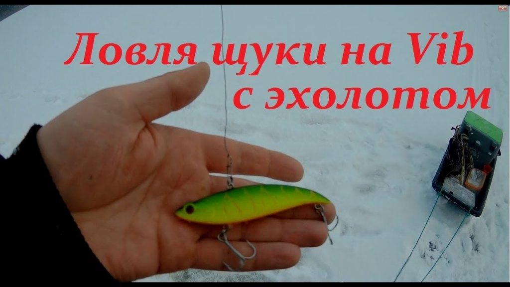 Первый лёд . Ловля щуки на Vib , ратлин зимой с эхолотом. Зимняя рыбалка