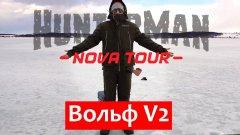 🔥 Hunterman Вольф V2: демисезонный костюм от Nova Tour