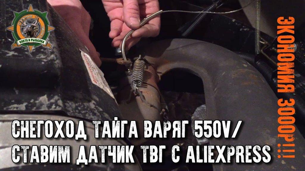 СнегоходТайга Варяг 550V/Экономим 3000р на установке датчика ТВГ для приборной панели KOSO