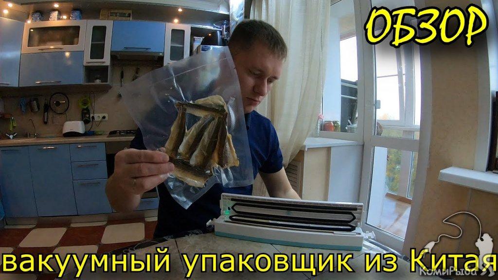 Вакуумный упаковщик из Китая. Один из способов как сохранить рыбу
