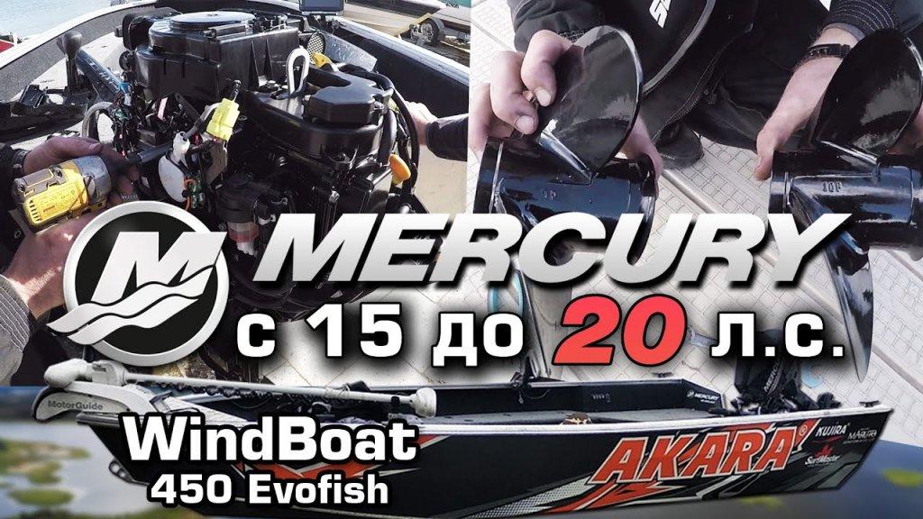 Увеличение мощности лодочного мотора Mercury с 15 до 20 лс замер скорости лодка Windboat 450 evofish