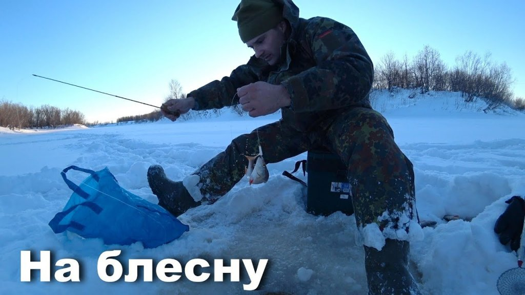 Рыбалка в деревне. Ловля на блесну СС и Маропедку. Зима.