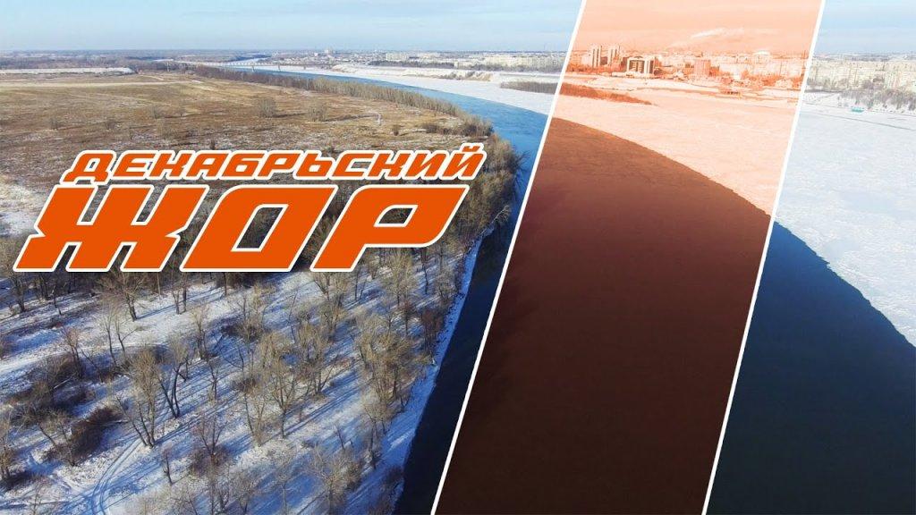 Декабрьский ЖОР! Рыбалка в Казахстане. г.Павлодар
