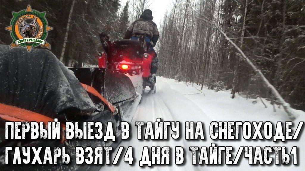 Испытание нового снегохода тайгой/4 дня в тайге/Глухарь взят/Часть 1