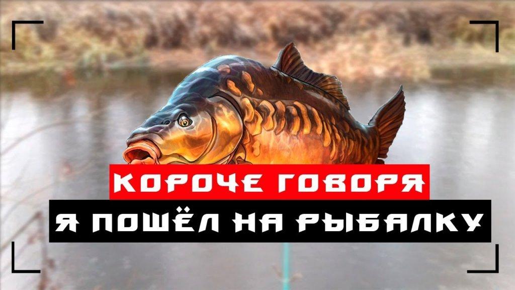 Короче говоря я пошёл на рыбалку!!! | новый формат