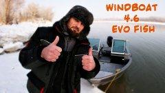 Windboat 4.6 EVO Fish Первый спуск
