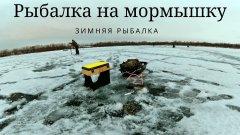 Рыбалка на мормышку в новом карьере, зимняя рыбалка 2019/20