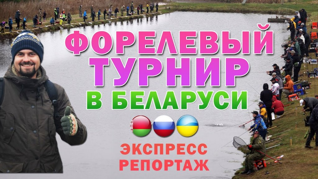 Турнир по ловле форели в Беларуси на Щарке Экспресс репортаж