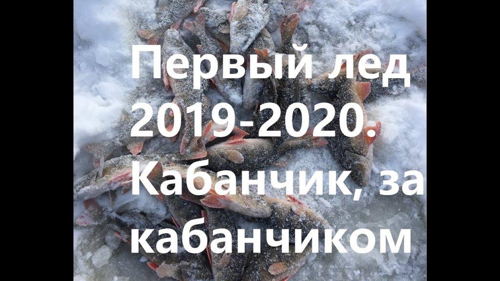 ПЕРВЫЙ ЛЁД 2019-2020. Окуня - кабанчика на балансир. Зимняя рыбалка 2019-2020.
