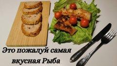 Это наверное самая вкусная рыба, которую я пробовал! Жаренная камбала. как готовить камбалу.