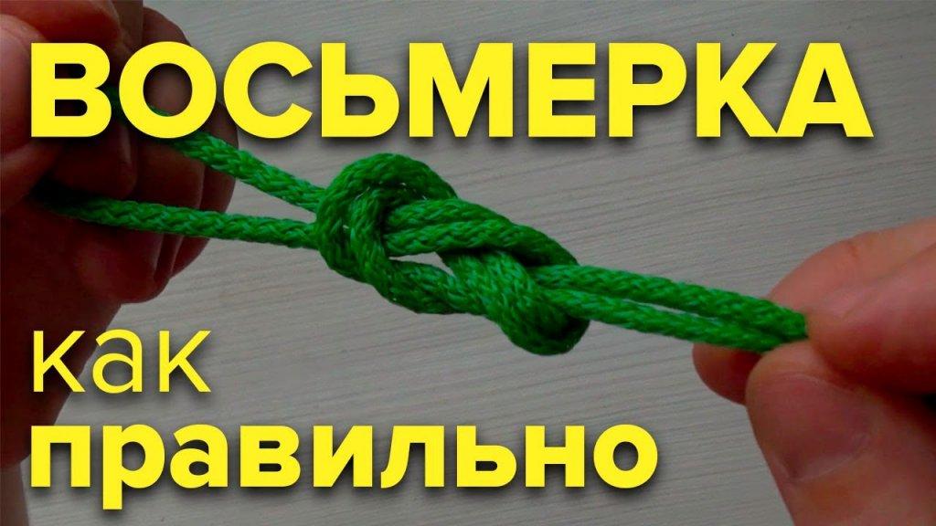 УЗЕЛ ВОСЬМЕРКА как привязать крючок, поводок, вертлюжок, карабин, застежку