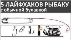 5 лайфхаков рыбаку. #рыбалка