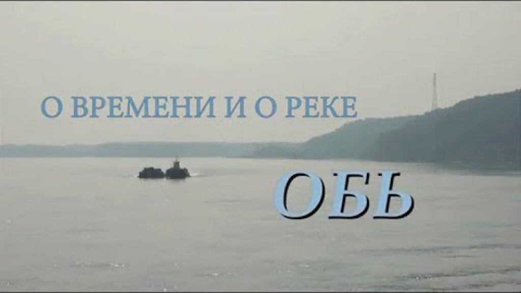 Великие реки России. Обь
