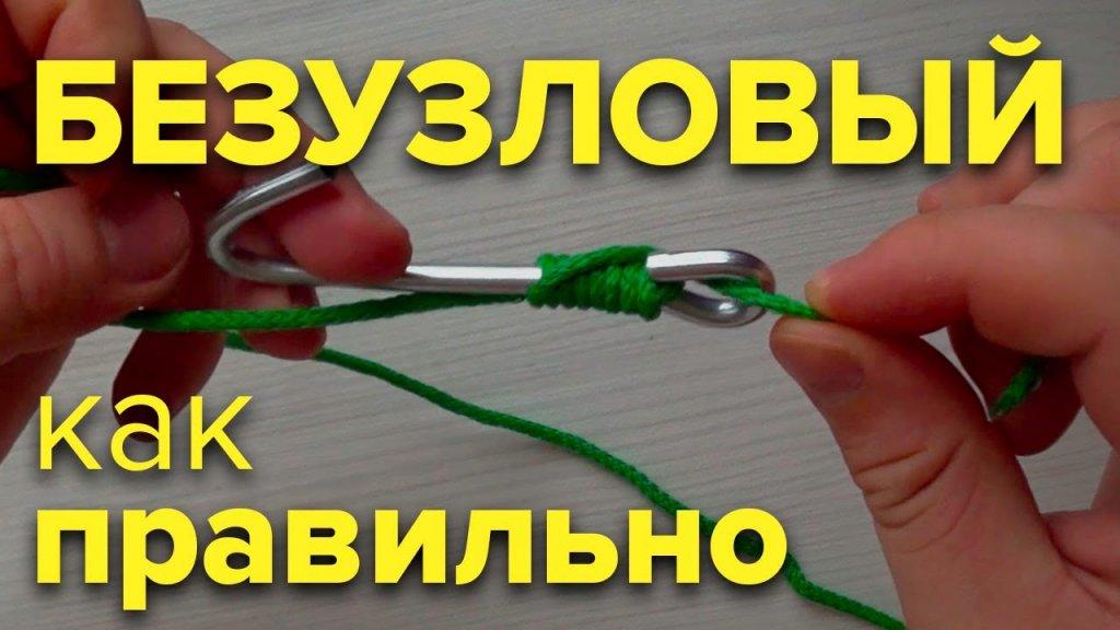 БЕЗУЗЛОВЫЙ УЗЕЛ как привязать крючок на поводковом материале. Knotless Knot