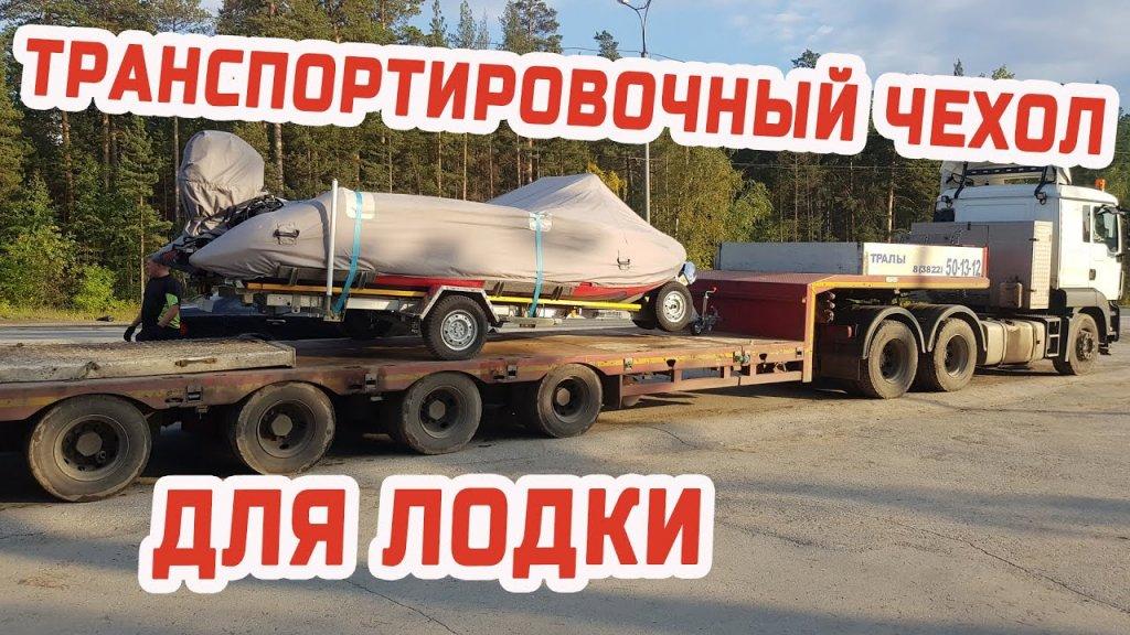 КРУТОЙ ЧЕХОЛ ДЛЯ ЛОДКИ!!!! Анатомический транспортировочный лодочный чехол