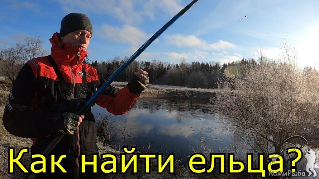 Как найти ельца? Рыбалка 2019 на поплавок.