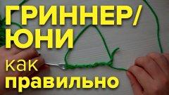 УЗЕЛ ГРИННЕР/ЮНИ  как привязать крючок, поводок, вертлюжок, карабин, застежку Grinner knot, Uni knot