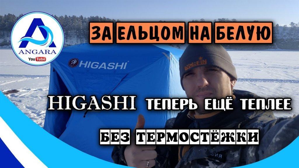 Новая палатка HIGASHI без термостежки. Зимняя рыбалка. За ельцом на Белую.