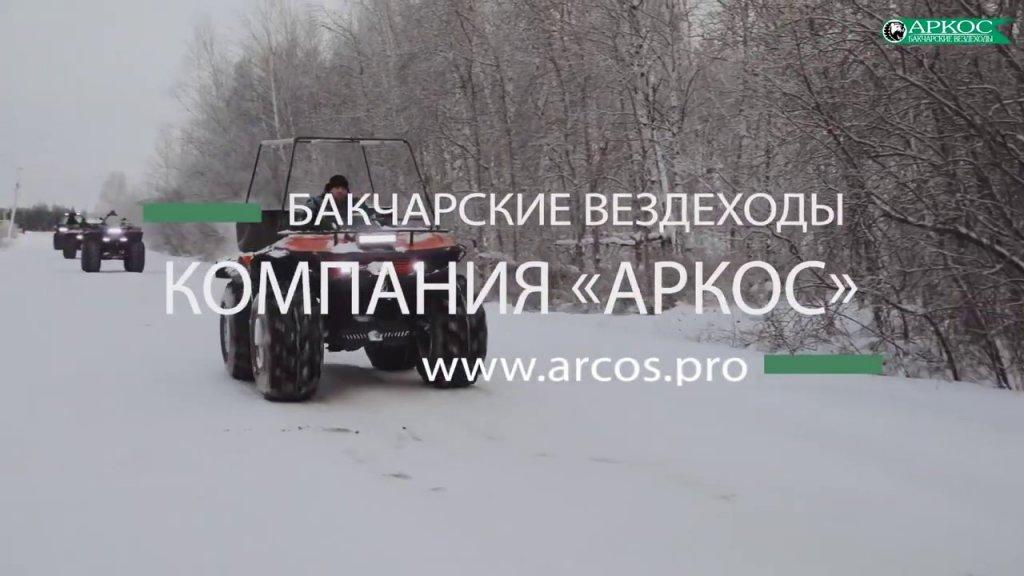 Бакчарские вездеходы «АРКОС».