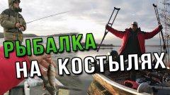 Можно ли совместить ловлю в отвес с лодки и спиннинг? Как рыбачить на костылях?