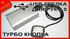 USB грелка для рук версия 2.0 | ТУРБО КНОПКА | ~70 р.