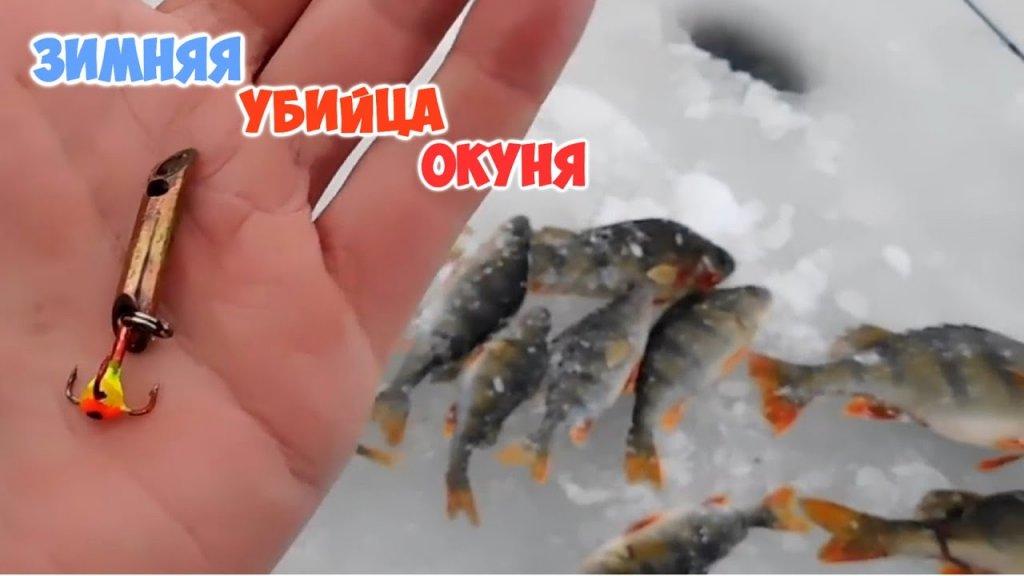 Зимняя гальванобимталическая блесна из трубки своими руками на окуня, судака и щуку