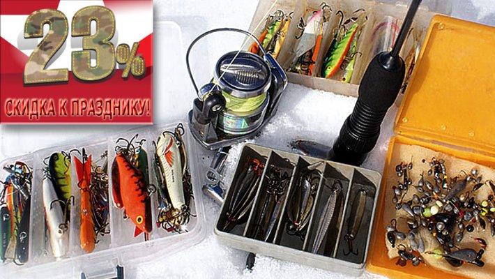 - 23% на весь зимний рыболовный ассортимент!