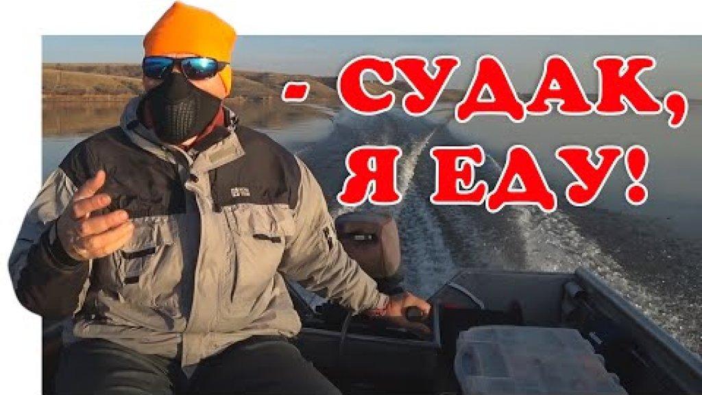 Донской Судак На Джиг (Рыбалка 2019)   #Vovabeer