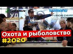 Выставка Охота и Рыболовство 2020: новинки, интервью, эксклюзив