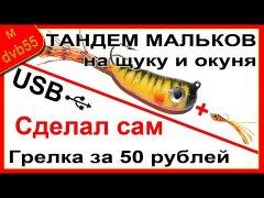 Тандем мальков на щуку и окуня. | USB грелка для рук за 50 рублей своими руками.