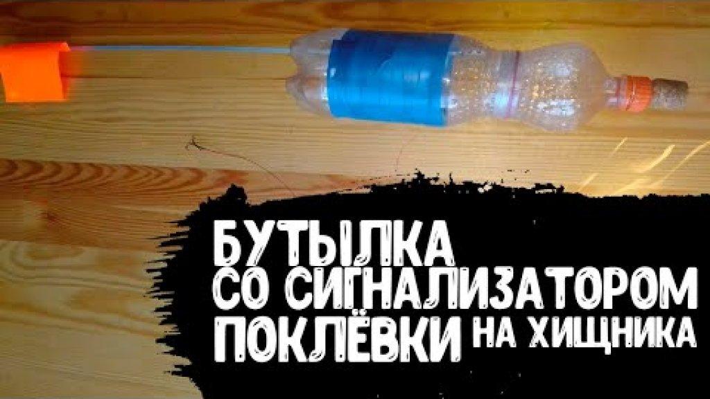 Бутылка на щуку с сигнализатором поклёвки.Ловля щуки на бутылку.