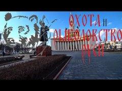 Охота и рыболовство на Руси 2020, Практик 6 Plus, Новинки от StrikePro, Новинки от Maximus