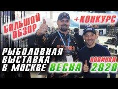 Выставка Охота и Рыбалка на Руси, весна 2020 ВДНХ Москва