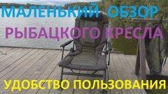 Карповое(рыболовное) кресло.удобство на рыбалке.
