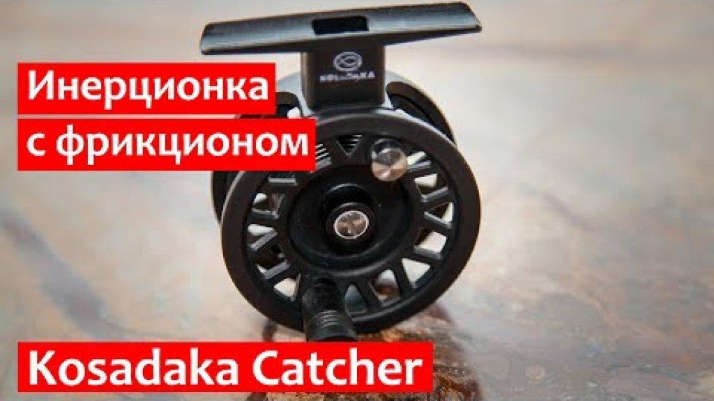 Kosadaka Catcher инерционная катушка с фрикционом