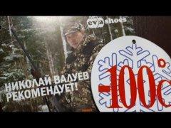 Обзор комбинированных сапог для охоты и рыбалки -100 градусов